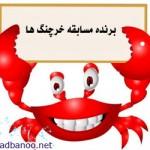 یازی مسابقه خرچنگ ها