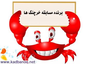 بازی مسابقه خرچنگ ها