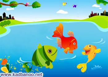 قصه سه ماهی
