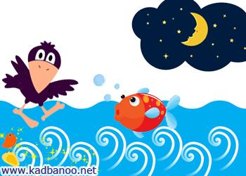 قصه ماهی و ماه