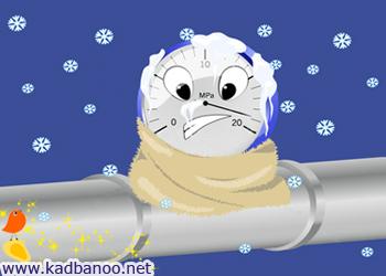 جلوگیری از یخ زدگی لوله ها
