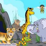 قصه ببری که حیوانات دیگر را مسخره می کرد