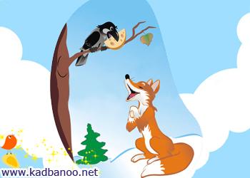 قصه روباه و کلاغ