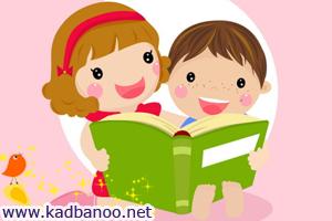 کودکان کتابخوان