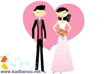 شش قدم تا ازدواج