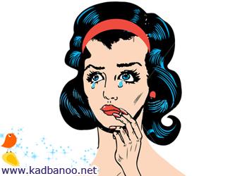 اشک زنان بو دارد