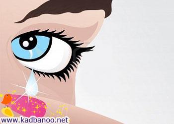 اشک سه حرف ندارد؛ کلی حرف دارد