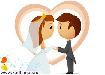 خیال پردازی هایی درباره ازدواج