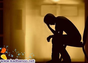 درباره بیماری افسردگی