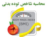 محاسبه شاخص توده بدنی