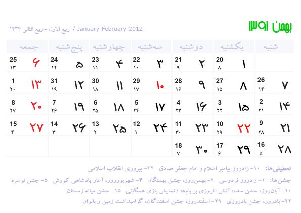 بهمن 1391
