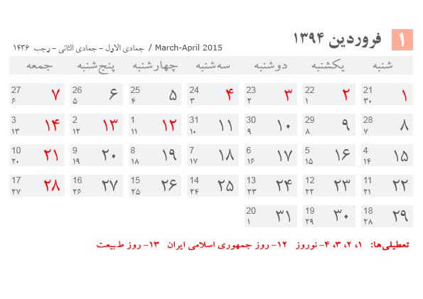 تقویم فروردین 1394