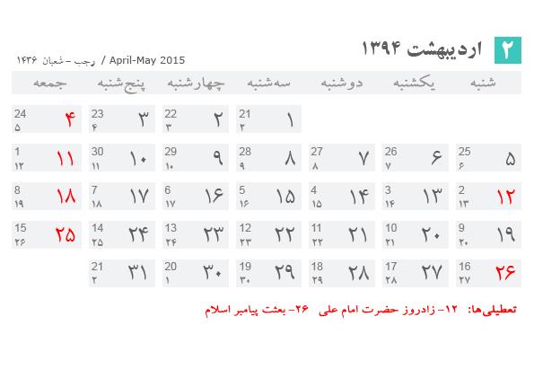 تقویم اردیبهشت 1394