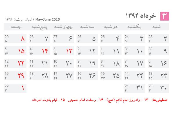 تقویم خرداد 1394