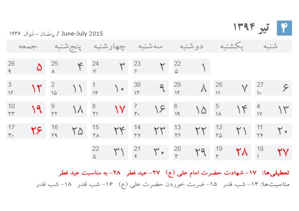 تقویم تیر 1394