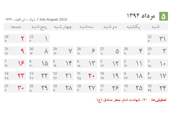 تقویم امرداد 1394
