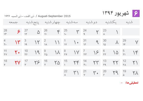 تقویم شهریور 1394