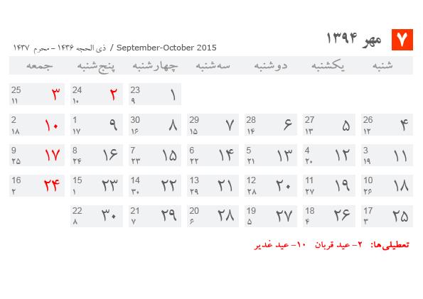 تقویم مهر 1394