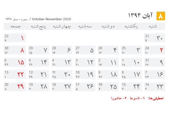 تقویم آبان 1394
