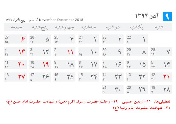 تقویم آذر 1394