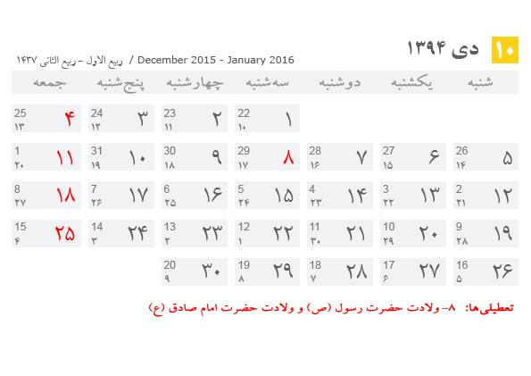 تقویم دی 1394
