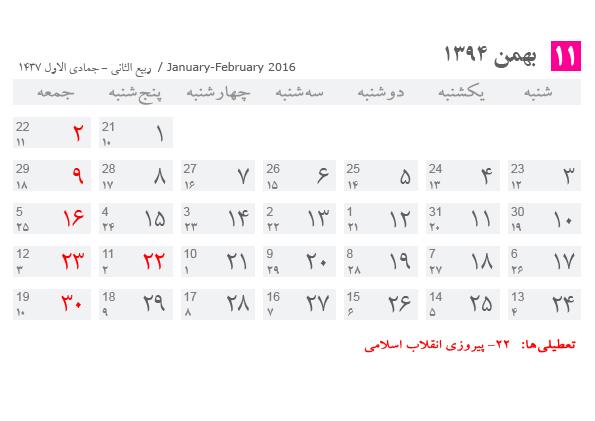 تقویم بهمن 1394