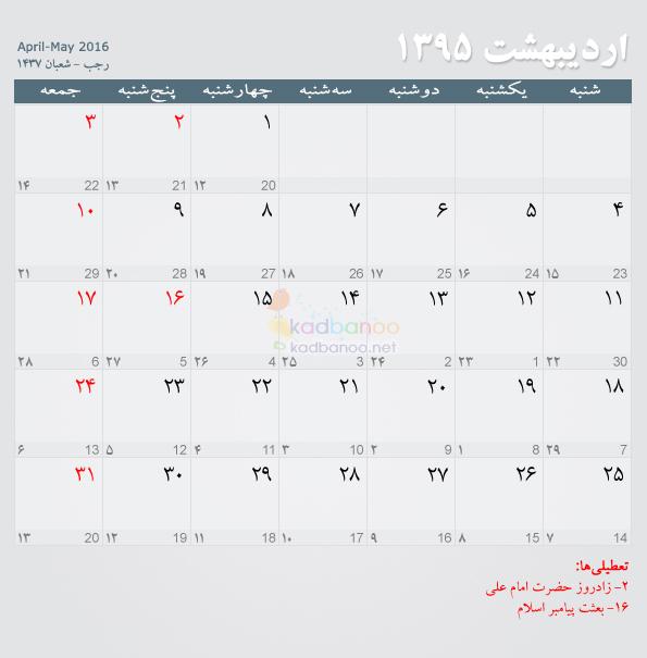 تقویم اردیبهشت 1395