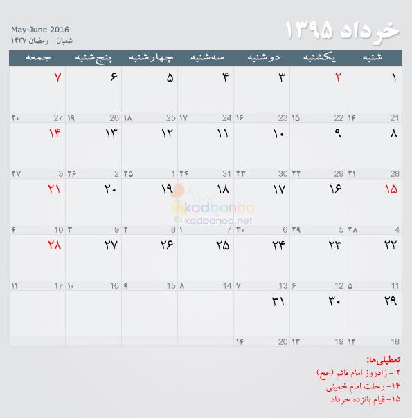تقویم خرداد 1395