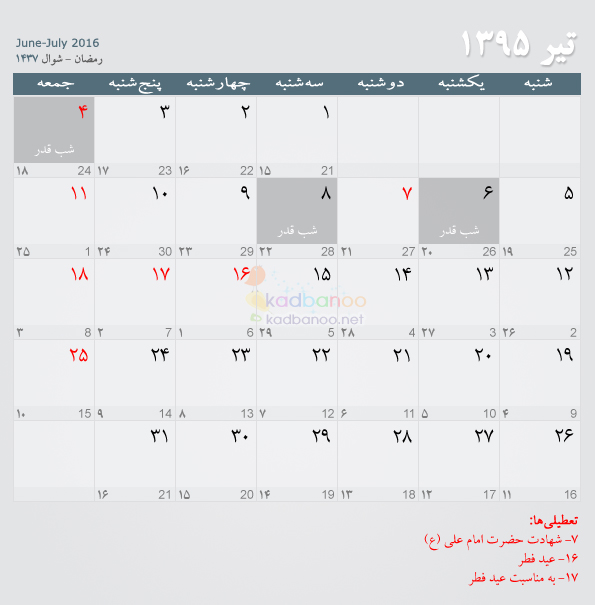 تقویم تیر 1395