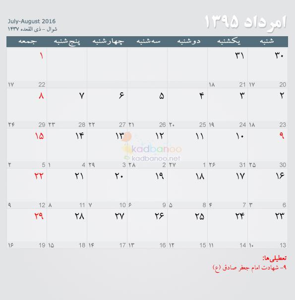 تقویم امرداد 1395