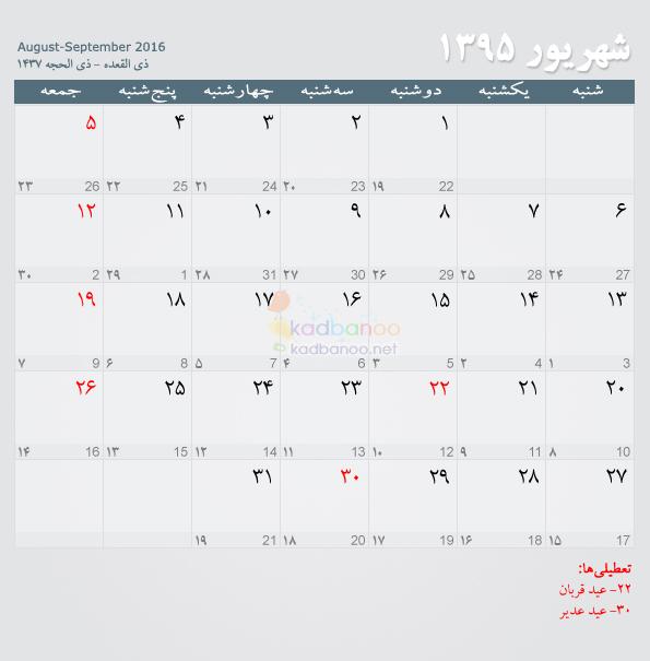 تقویم شهریور 1395