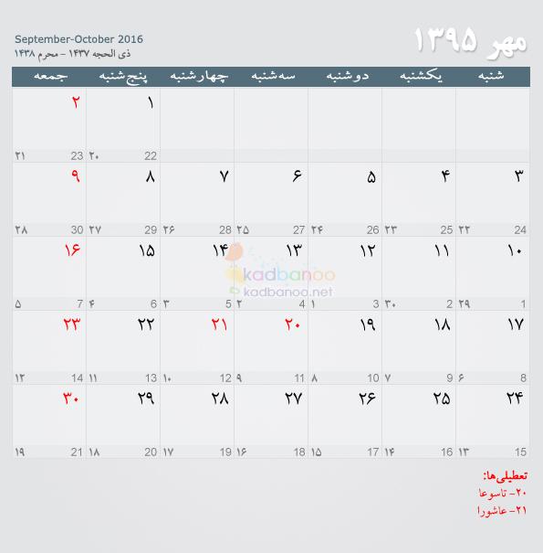 تقویم مهر 1395