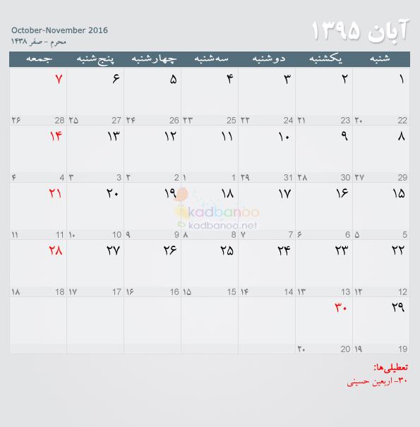 تقویم آبان 1395