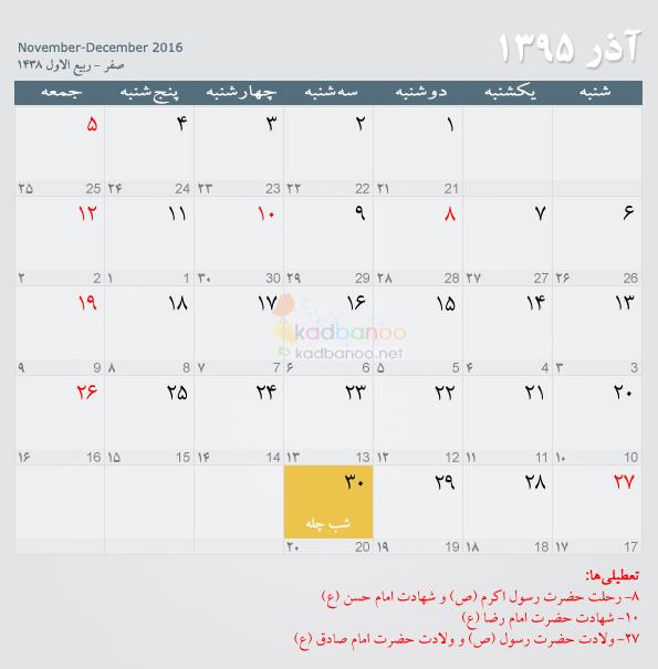 تقویم آذر 1395