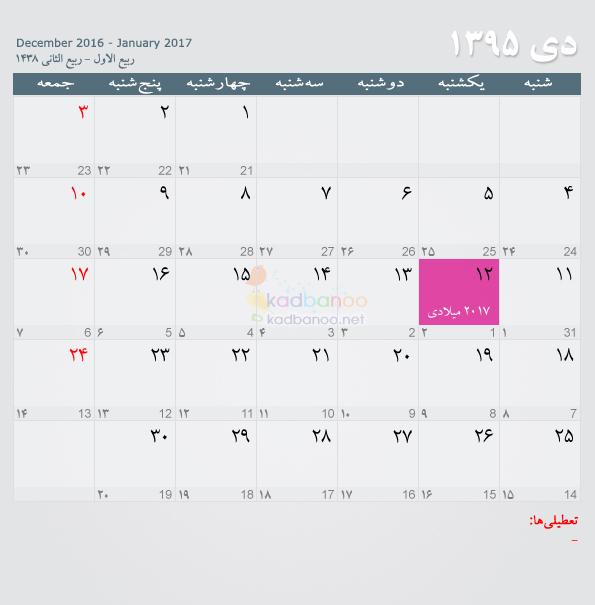 تقویم دی 1395