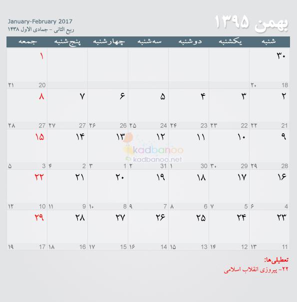 تقویم بهمن 1395