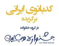 کدبانوی ایرانی برنده جشنواره وب ایران